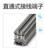 在售:PHOENIX菲尼克斯300462直通式端子