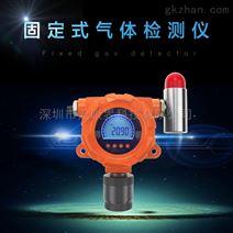 无眼界固定式过氧化氢气体检测报警仪