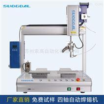 四轴双工位自动焊锡机器人