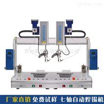 双头双工位自动焊锡机