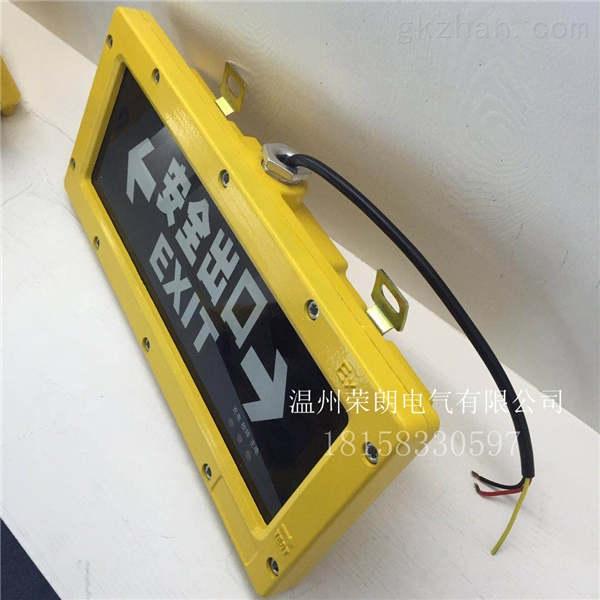 BYW6190-3W防爆标志灯 双向疏散安全出口灯