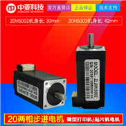 中菱20mm两相步进电机4线ZL20HS002轴径4