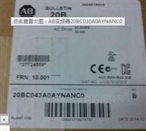 AB变频器20BC085A0AYNANC0