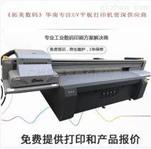 理光G5新款蜂巢垫UV打印机
