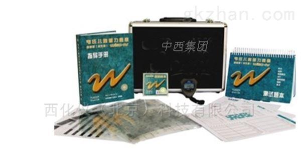 中西韦氏儿童智力量表第四版(中文测试版)