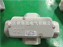 BHC-C-G1/2不锈钢四通防爆穿线盒