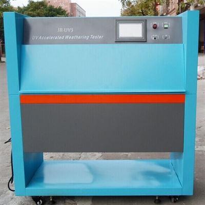 UV光照紫外线老化箱
