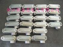 过线盒右通铸钢防爆穿線盒BHC-E-G3/4
