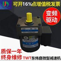 自动贴标设备专用TWT东炜庭微型减速电机