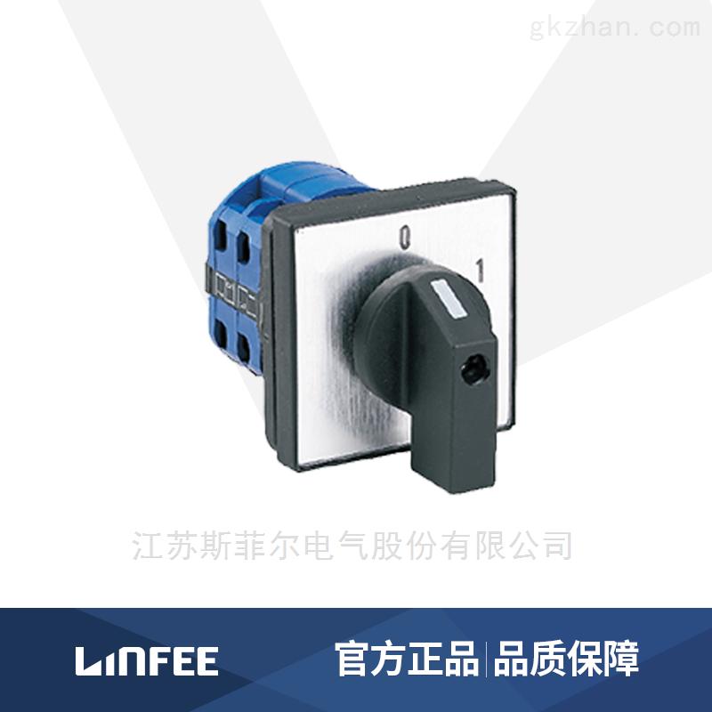 LINFEE灵活可靠万能转换开关LW36领菲品牌