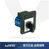 LINFEE万能转换开关LW36-E