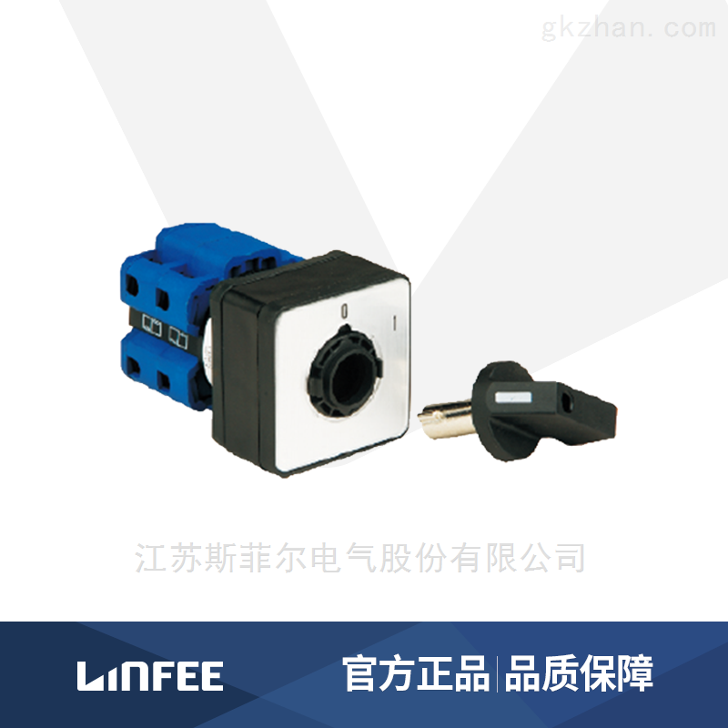 LINFEE万能转换开关LW36-Q