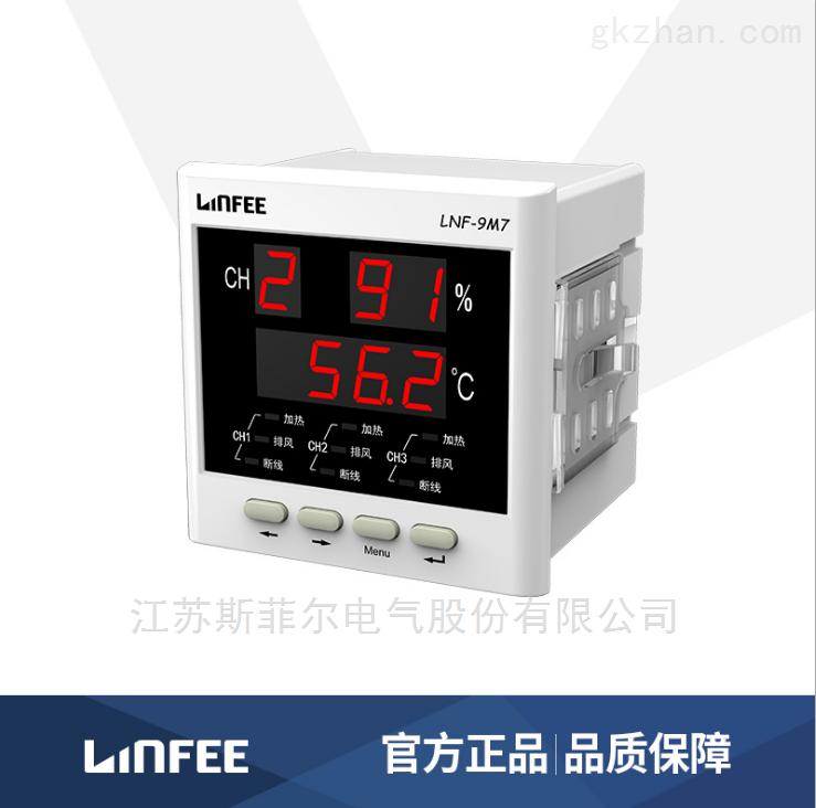 全自动多路数显式温湿度控制器LNF-9M7