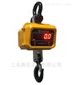 悬挂式10吨电子吊称(10T无线吊磅称)