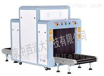 X射線安全檢查設備/安檢機 型號:M326857