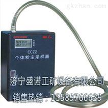 CCZ2呼吸性粉尘采样器原装正品有煤安