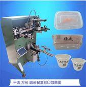 餐盒丝印机饭碗移印机餐具丝网印刷机
