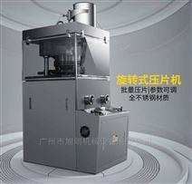 不锈钢旋转式多冲压片机