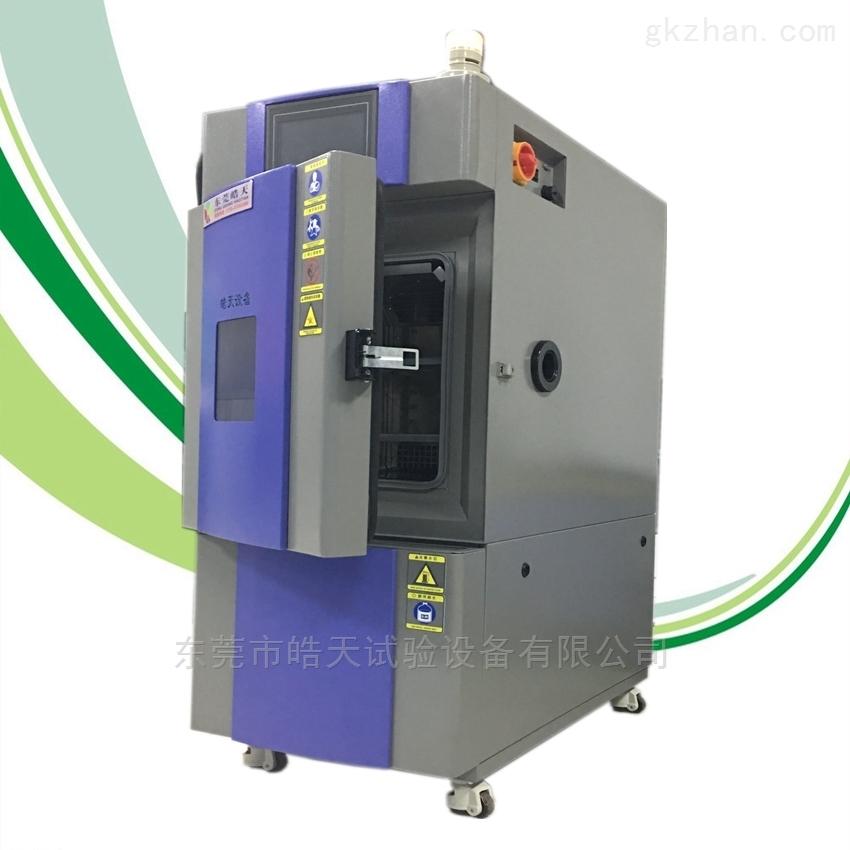 高低温试验箱100L 增强版供应厂家