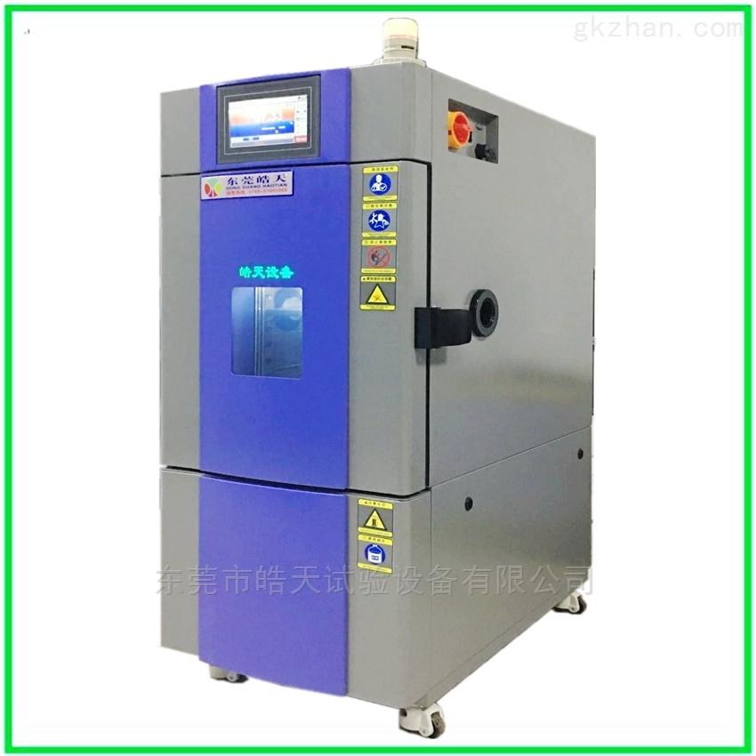 高低温湿热实验议直接厂家
