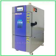 高低温试验箱100L 增强版负40到150度