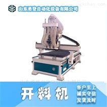 西藏当雄板式家具数控开料机