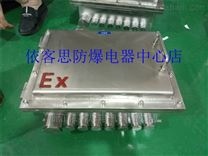 BJX-36/15铝合金防爆接线箱
