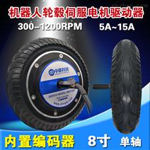 中菱8寸机器人轮毂电机伺服驱动器agv驱动轮
