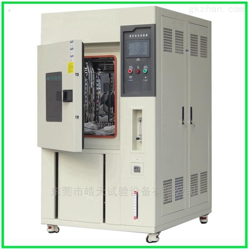 新款UV2国产氙灯老化试验箱
