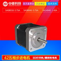 深圳中菱42mm系列五相步进电机带刹车雕刻机
