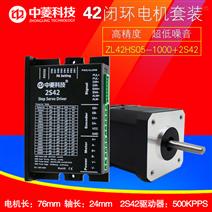 中菱2S42闭环步进驱动器+42闭环电机
