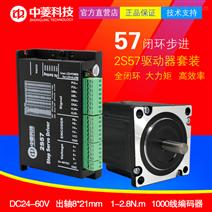 深圳中菱2S57闭环驱动器+57电机套装激光机