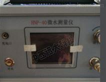 便携式氢气露点仪 型号:SJ75HNP40
