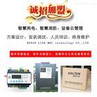 智慧用电监控系统智慧用电移动端实时监控系统