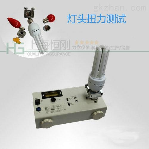 LED球形灯泡的灯罩扭力测试仪0.3N.m 1N.m