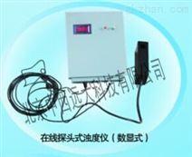 探头投入式在线浊度计 型号:WXRH11/NTU-LTS