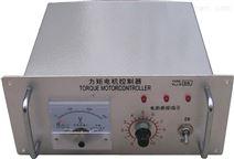 YLJ-K系列力矩电机控制器