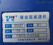 SCA77 硬齿面减速机