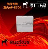 美国优科901-R500-WW00企业专用AP