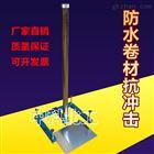 防水卷材抗冲击试验器