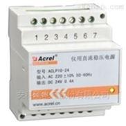 安科瑞直流稳压电源ACLP10-24