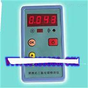 JVVG-CO2便携式二氧化碳检测仪