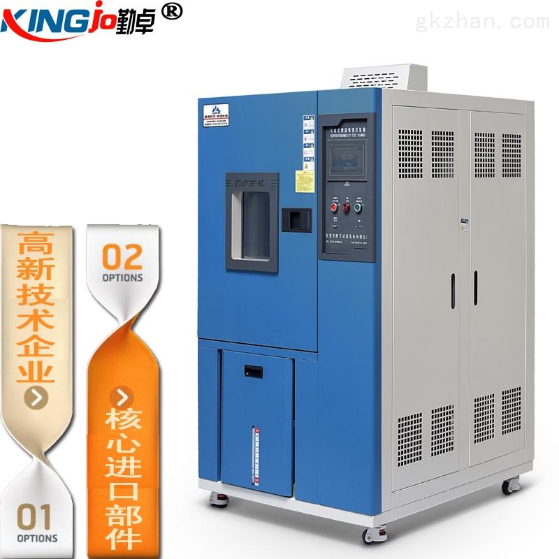 勤卓高低温试验机两槽式冷热冲击试验箱干燥箱