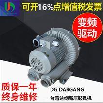 台湾达纲高压鼓风机 DG-230-11高压风机机