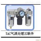 日本進口空氣組合三聯件AC40-04D-A選型樣本