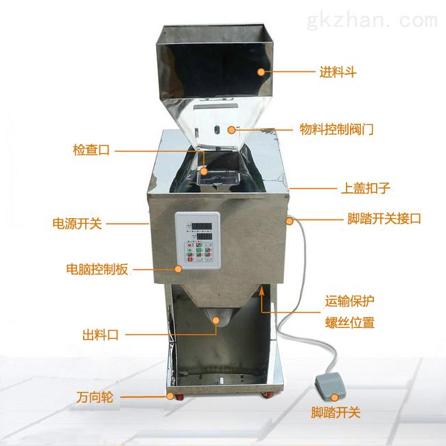 1公斤动物饲料半自动小型智能颗粒包装机