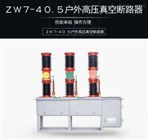 35KV戶外高壓電動真空斷路器廠家ZW7-40.5