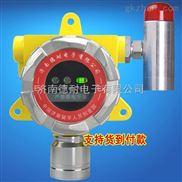 工业用磷化氢气体报警器