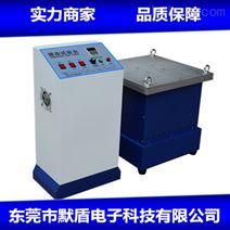 广东UTM-z0211垂直电磁振动台厂家直销