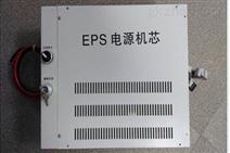 EPS电源机芯